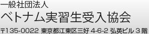一般社団法人ベトナム実習生受入協会 〒135-0022 東京都江東区三好4-6-2弘英ビル3階