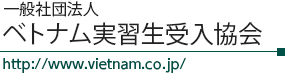 一般社団法人ベトナム実習生受入協会 http://www.vietnam.co.jp