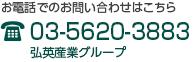 お電話でのお問い合わせは03-5620-3883 弘英産業グループ